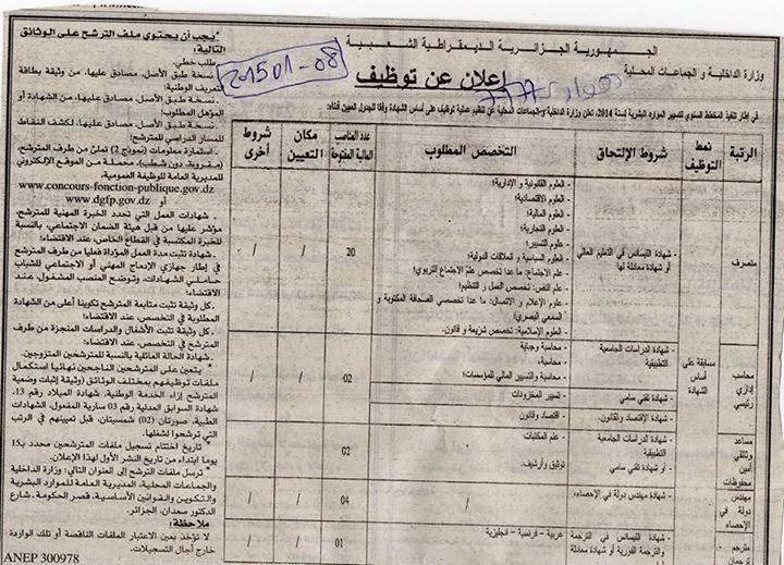 Ministère de l\'Intérieur et des Collectivités Locales recrute ...