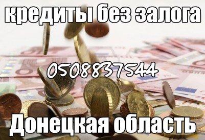 Кредитный брокер донецк