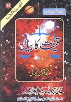 Qayamat Ka Bayan pdf book