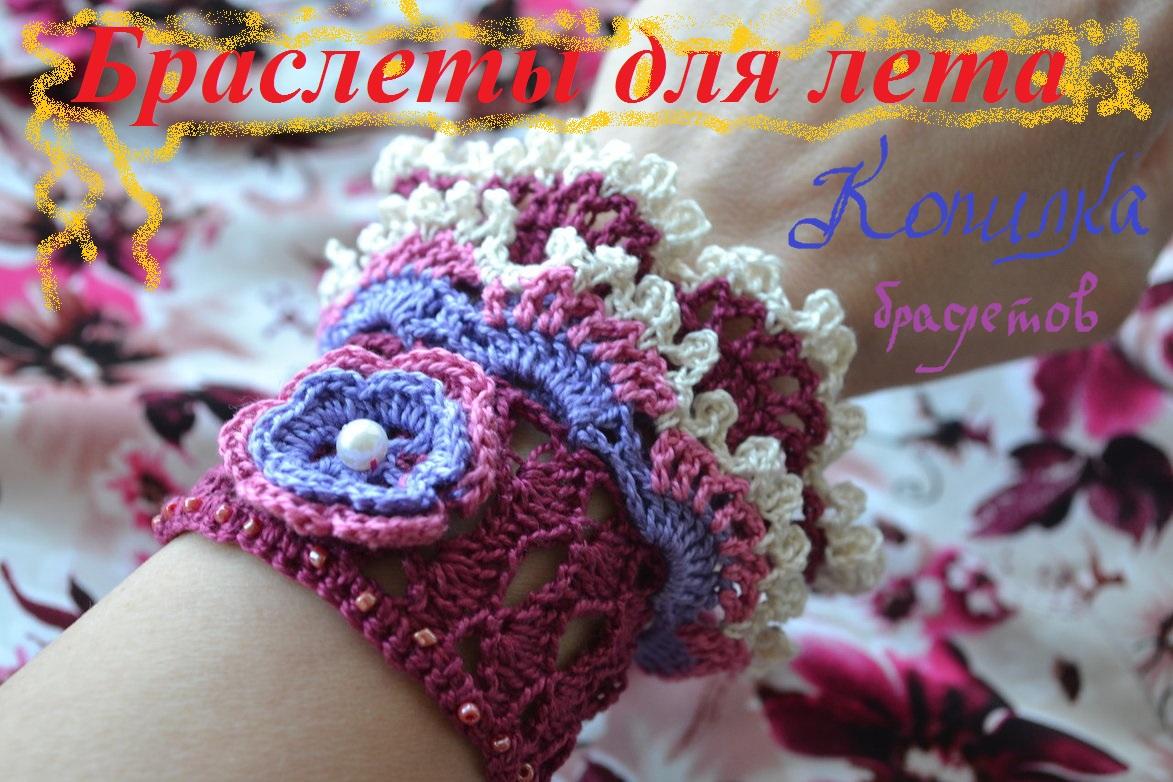 Галерея рукодельных браслетов