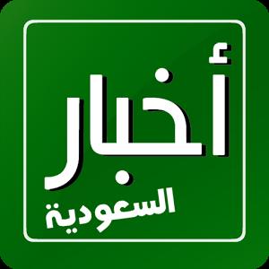 http://programs2android.blogspot.com/2014/10/akhbarsaudia.html