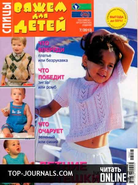 Журнал алиса по вязанию для детей 71