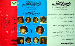 Muhammad Hassan - Musical Journey Compiled by the poet Fadl al-Mabrouk Volume 2 (Music from Gaddafi's Libya)