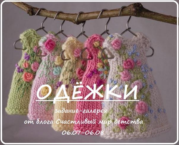 "Задание - галерея от блога ""Счастливое детство"" до 6 августа"