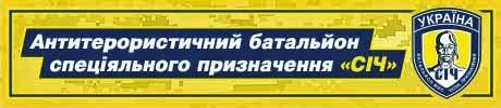 """Батальйон спеціального призначення """"Січ"""""""