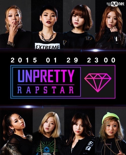 《Unpretty Rap Star》第二季
