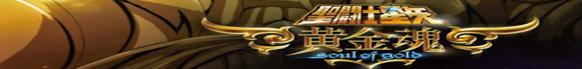 Saint Seiya Soul Of God Novo Anime dos Cavaleiros Em Breve mais Informa ções