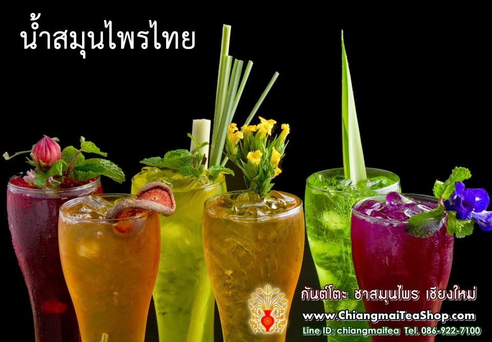 น้ำสมุนไพรไทย