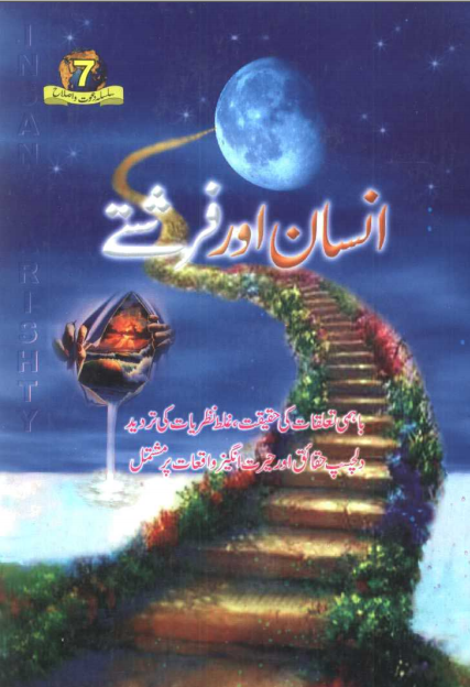 Insaan Aur Farishty - Pdf Urdu islamic Books
