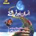 Insaan Aur Farishty انسان اور فرشتے - Urdu Books About Angels