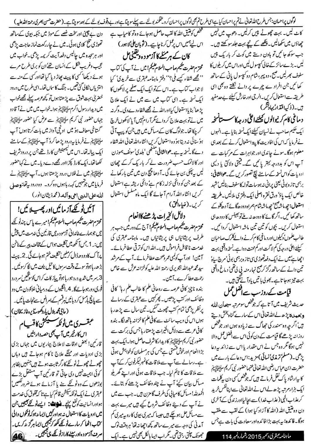 Page 46 Ubqari Magazine December 2015