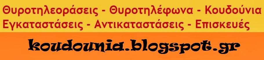Επισκεφθείτε το ΝΕΟ μας blog!