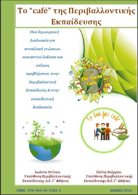 "To ""café"" της Περιβαλλοντικής Εκπαίδευσης"