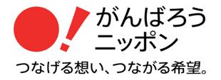 がんばろう日本