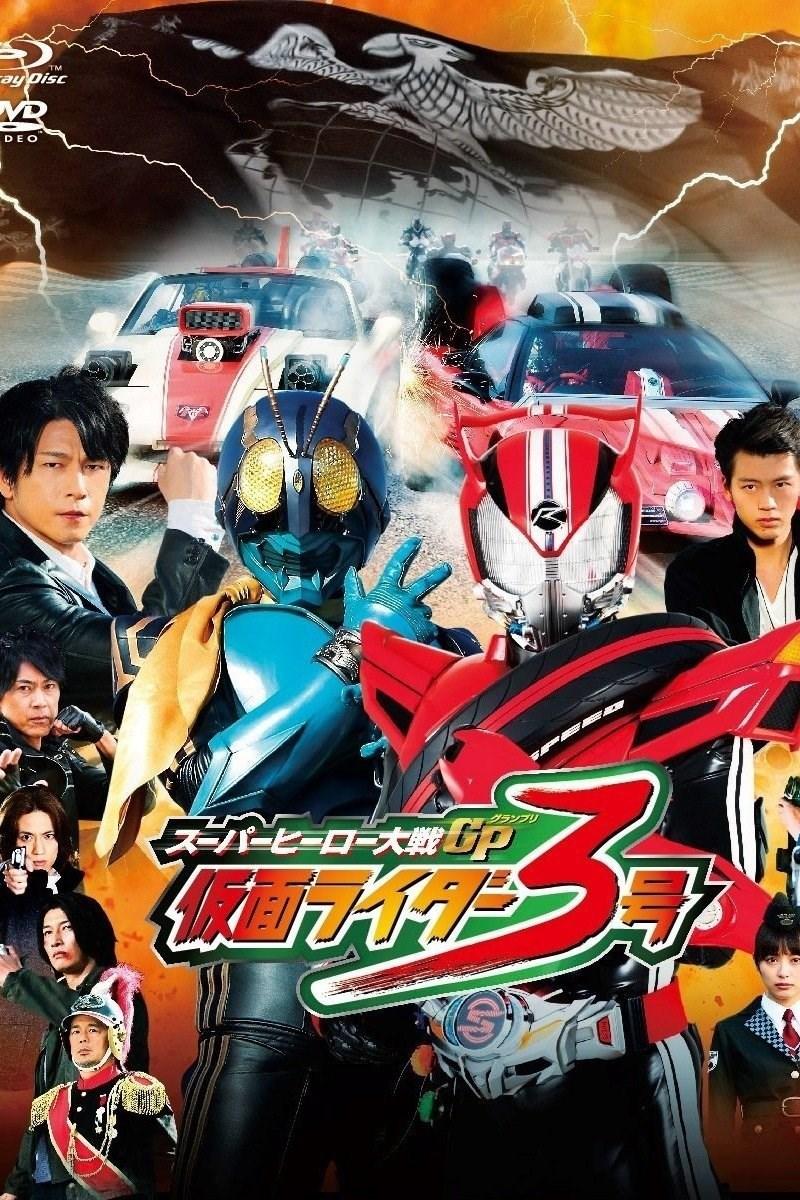 Super Hero Taisen GP Kamen Rider 3 (2015) มหาศึกฮีโร่ประจัญบาน GP ปะทะ คาเมนไรเดอร์ หมายเลข 3