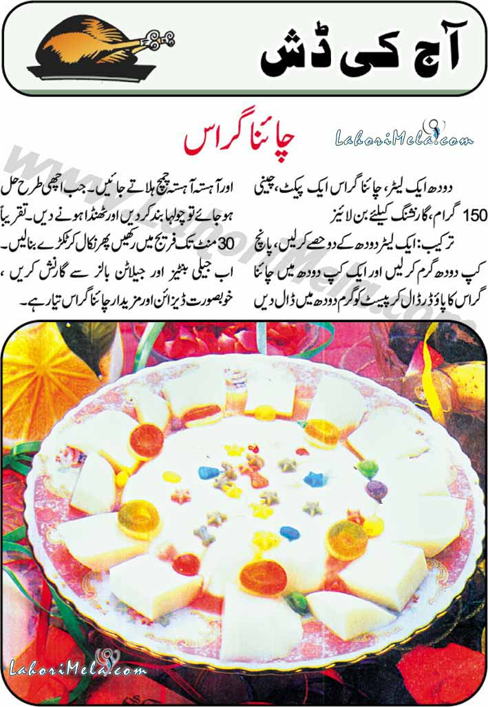 World recipe book china grass recipe in urdu pakistani food china grass recipe in urdu pakistani food forumfinder Gallery