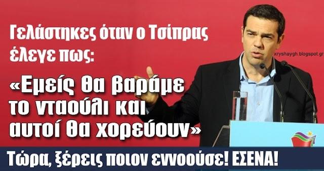"""Η...""""πρώτη φορά"""" και τελευταία, αριστερή 6μηνη διακυβέρνηση, κόστισε στον ελληνικό λαό 170 δισεκ. ευρώ!"""