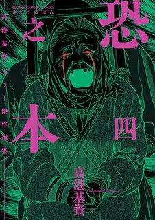 [高港基資] 恐之本 第01-04巻
