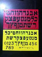 Stencil alefato pequeño (2 laminas) 24 x 20 ctms.