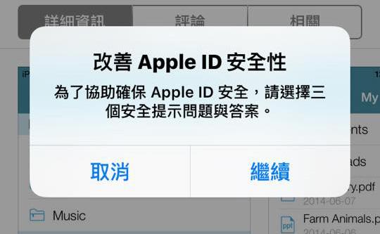 iPhone跳出「改善Apple ID安全性」視窗怎麼辦