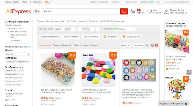 Как покупать на Aliexpress, что можно покупать на Aliexpress, как делать покупки на Aliexpress, отзывы Aliexpress, покупать просто, заказ материалов для игрушек на Aliexpress, Мастер класс как покупать на Aliexpress