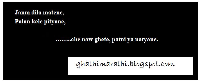 marathi ukhane in english7
