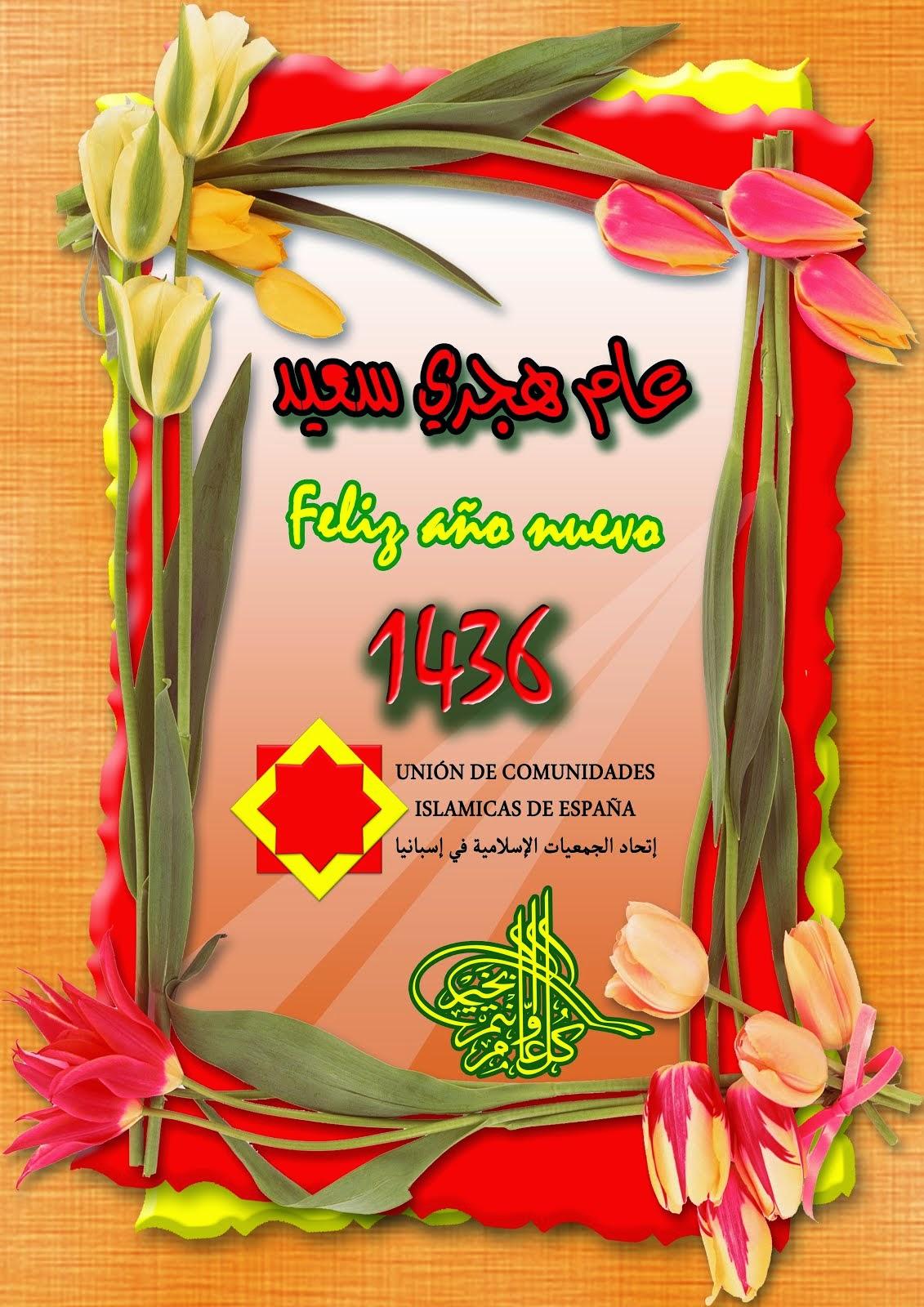 Año Nuevo musulmán 1436/2014-15