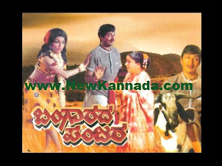 Bangarada Panjara(1974) Kannada Movie Mp3 Songs Download