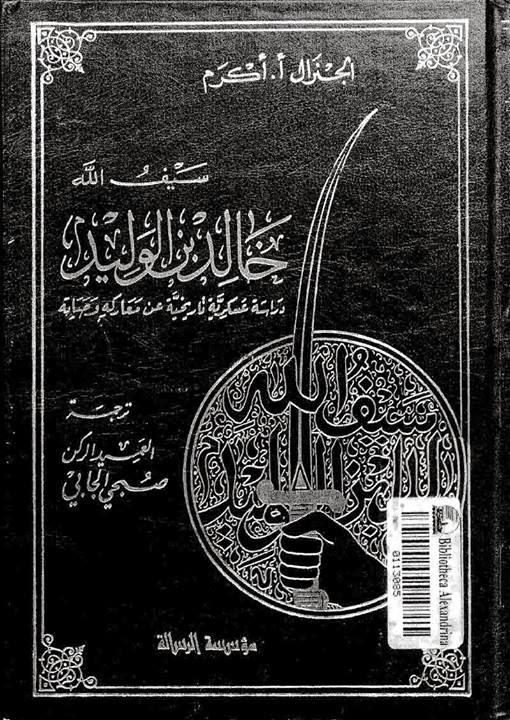 سيف الله خالد بن الوليد: دراسة عسكرية تاريخية عن معاركه وحياته - جنرال .أ.أكرم pdf