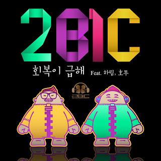 2BiC (투빅) – 회복이 급해 (Return) [Album]