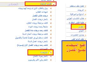 طريقة مشاهدة النتائج في نور Noor للمرحلة المتوسطة و الثانوية الأول و الثاني ط§ظ%E
