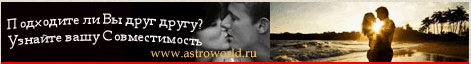 http://www.astroworld.ru/partner.php?from=vervolf&to=horon/sovm.htm