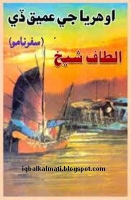 Wohreeya ji Emiq Day By Altaf Shaikh