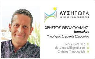Χρήστος Θεοδουλίδης υποψήφιος δημοτικός σύμβουλος Δήμου Χαλκιδέων