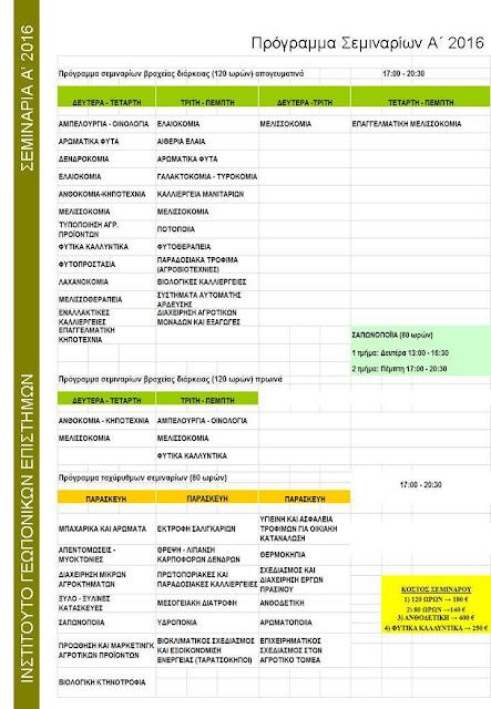 Πρόγραμμα σεμιναρίων από το Ινστιτούτο Γεωπονικών Επιστημών