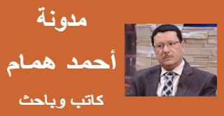 مدونة أحمد همام