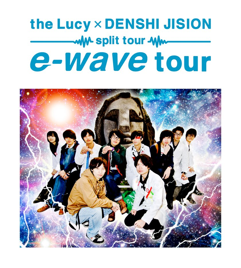 "the LucyxDENSHI JISION split tour 2012-2013 ""e-wave tour"""