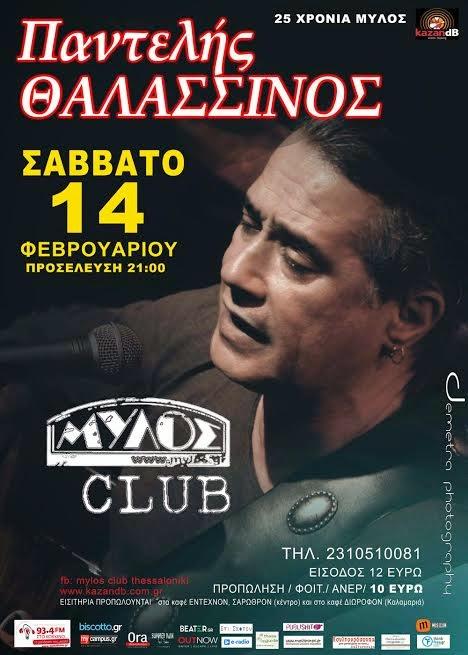 pantelis-thalassinos-mylos-club-savvato-14-2