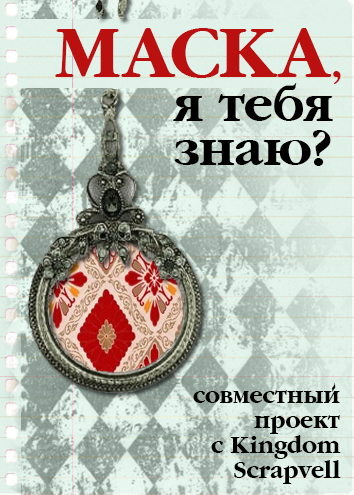 http://scrapvell.blogspot.ru/2014/05/mellpellmell_6.htm