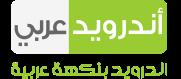 اندرويد عربي
