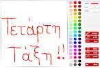 Ζωγράφισε... τις ιδέες σου!