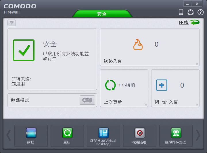 Comodo Firewall Download,免費防火牆軟體推薦下載,防木馬、攔截廣告程式、惡意軟體