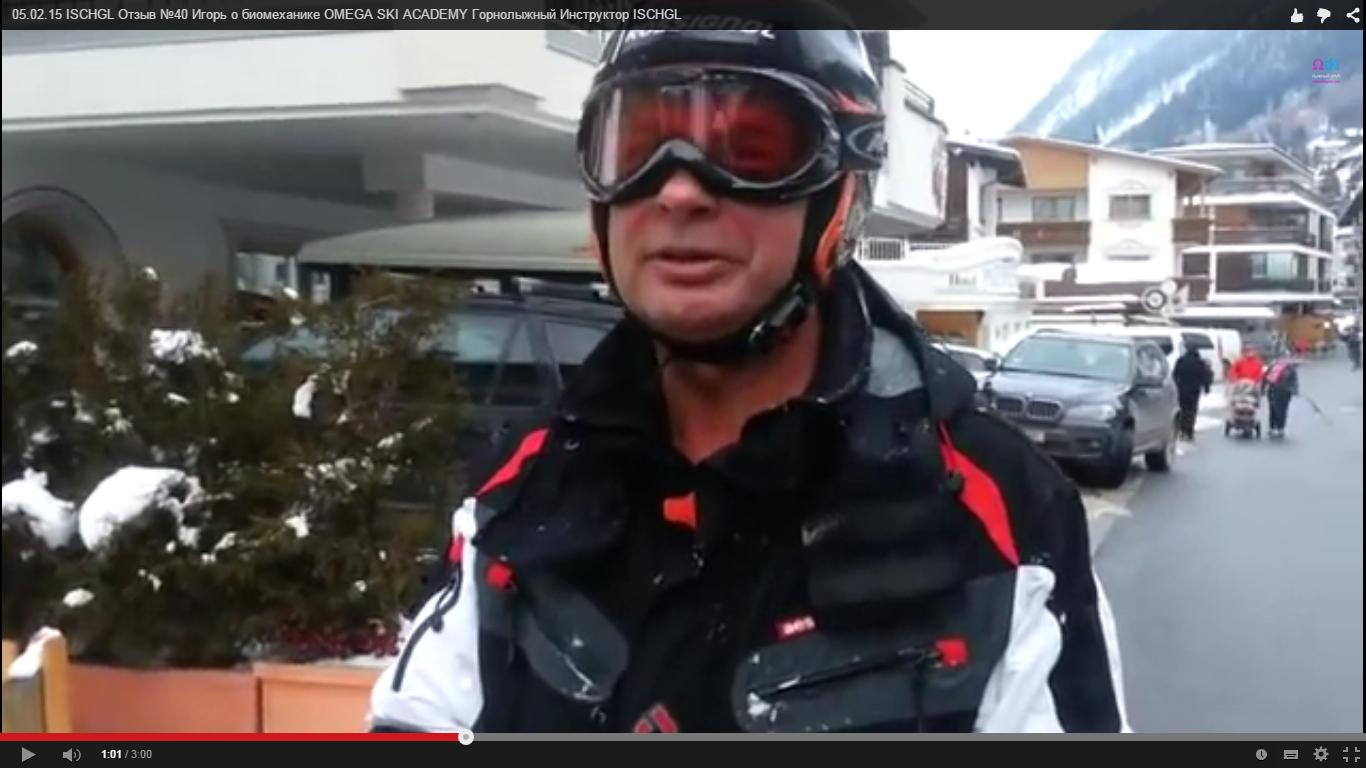 Инструктор по горным лыжам в Австрии Ишгль