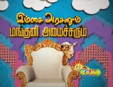 Imsai Arasanum Manguni Amaicharum | Dt 19 02 14,Adiithya Tv Comedy Program Show