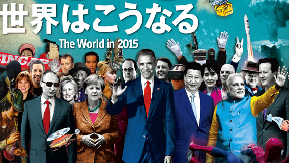 11/13/15 Paris Attacks Predicted on the January Cover of The Economist