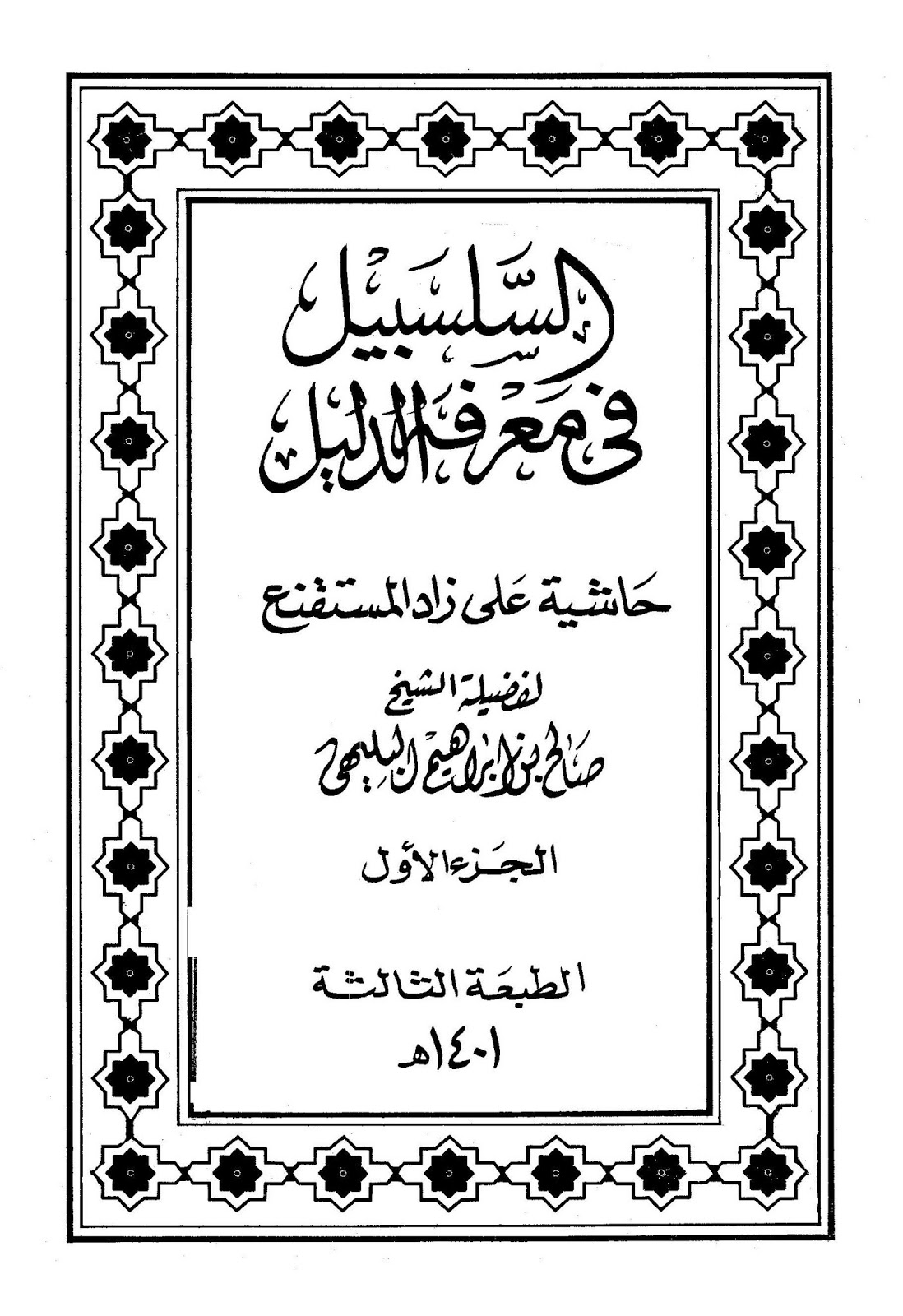 السلسبيل في معرفة الدليل حاشية على زاد المستقنع - صالح البليهي pdf