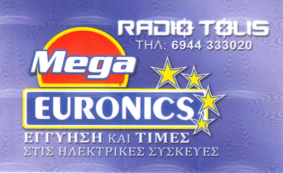 RADIO TOLIS  , ΗΛΕΚΤΡΙΚΕΣ ΣΥΣΚΕΥΕΣ ΠΟΙΟΤΗΤΑΣ !!!