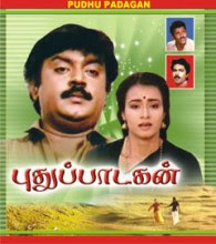 Pudhu Padagan (1990) - Tamil Movie