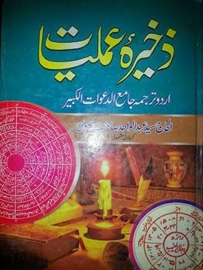 Amliyat e mohabbat urdu books download