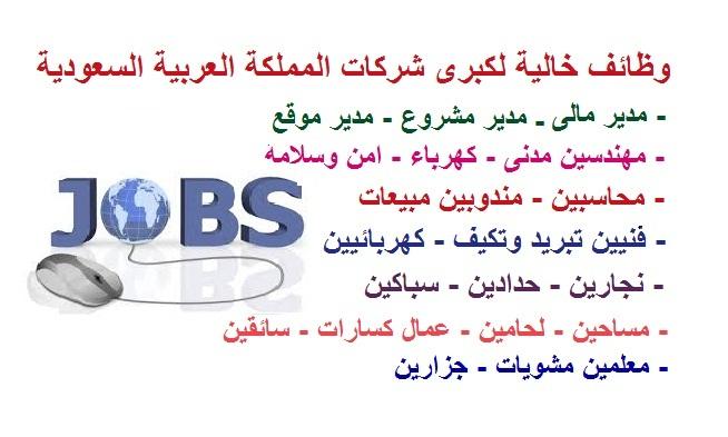 وظائف لكبرى شركات المملكة العربية السعودية لجميع المؤهلات - والمقابلات تبدأ يوم 29 / 9